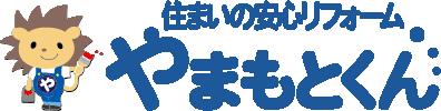 株式会社やまもとくん|富士見市・狭山市・坂戸市・東松山市・青梅市・熊谷市の外壁塗装・屋根葺替リフォーム Logo