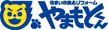 やまもとくん|川越・狭山・坂戸・富士見・青梅・東松山・熊谷の外壁塗装リフォーム Logo